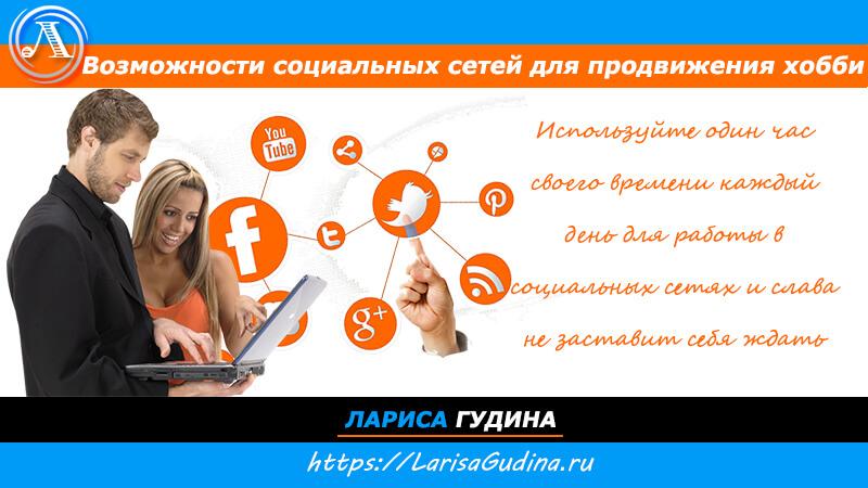 Возможности социальных сетей для продвижения хобби