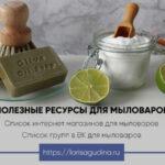 Полезные ресурсы для мыловаров