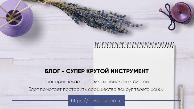 Блог - супер крутой инструмент для бизнеса и блога