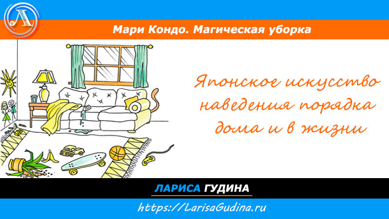 mari-kondo-magicheskaya-uborka