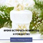 Время встречать новый год и рождество