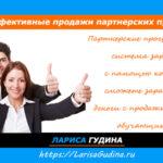 Эффективные продажи партнерских продуктов