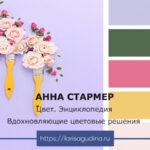 Анна Стармер. Цвет. Энциклопедия